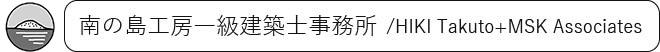 南の島工房一級建築士事務所 / HIKI Takuto+MSK associates