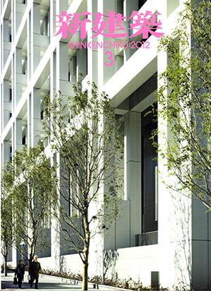 新建築2012年3月号