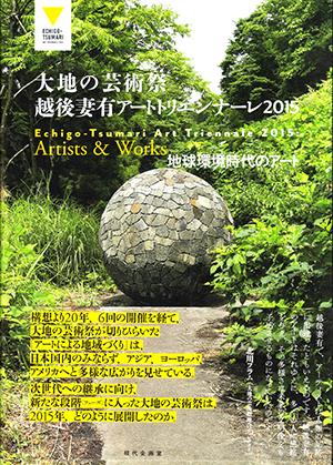 大地の芸術祭2015