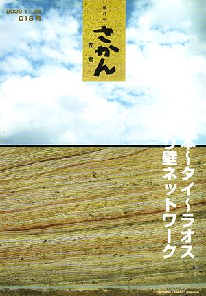 月刊さかん2009年11月号