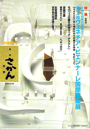 月刊さかん2008年3月号