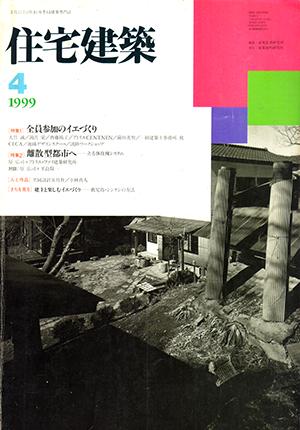 住宅建築1999年4月
