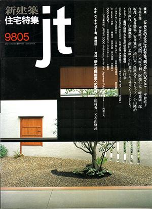 住宅特集1998年5月号