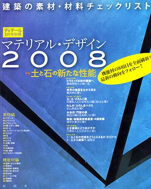 マテリアル2008