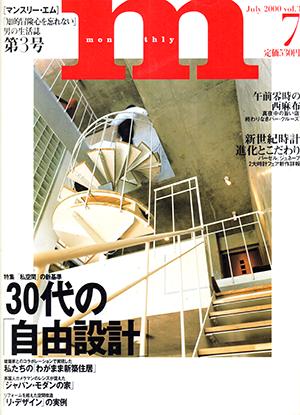 マンスリーM 2000年6月号