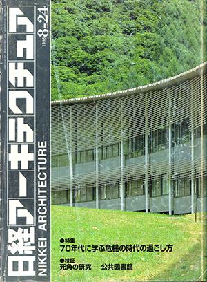 日経アーキテクチャー1998年8月号