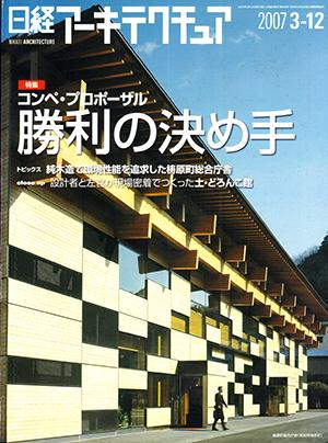 日経アーキテクチャー2007年3月号
