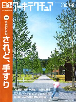 日経アーキテクチャー2007年7月号