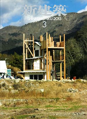 新建築2013年3月号