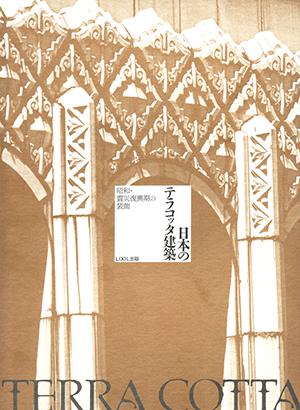 日本のテラコッタ建築