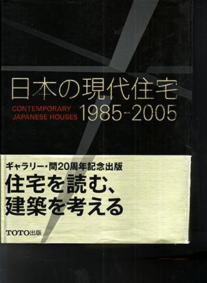 日本の現代建築 1985-2005